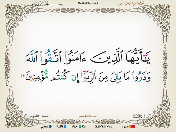 الآية 278 من سورة البقرة الكريمة المباركة Aeoo_247
