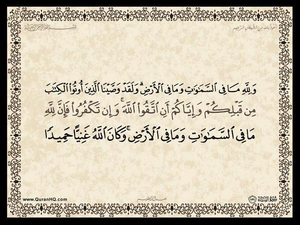 الآية 131 من سورة النساء الكريمة المباركة Aeoo_248