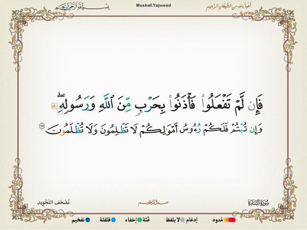الآية 279 من سورة البقرة الكريمة المباركة Aeoo_248