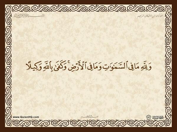 الآية 132 من سورة النساء الكريمة المباركة Aeoo_249