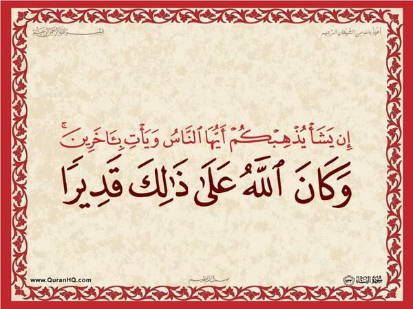 الآية 133 من سورة النساء الكريمة المباركة Aeoo_250