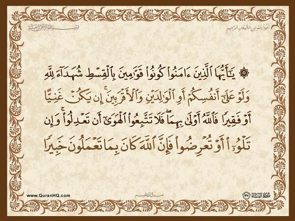 الآية 135 من سورة النساء الكريمة المباركة Aeoo_252