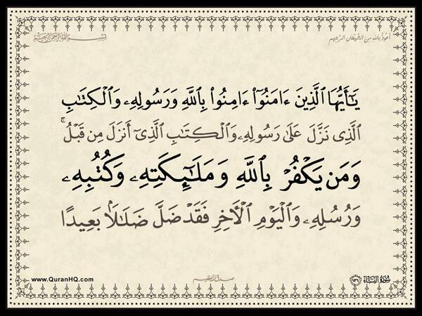 الآية 136 من سورة النساء الكريمة المباركة Aeoo_253