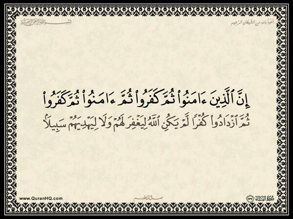 الآية 137 من سورة النساء الكريمة المباركة Aeoo_254
