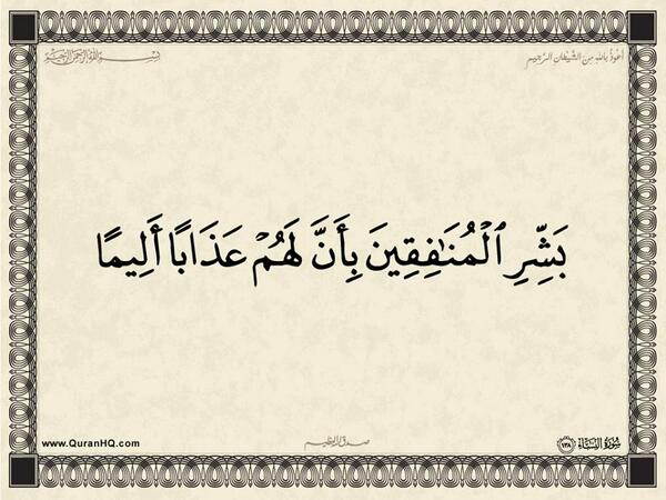 الآية 138 من سورة النساء الكريمة المباركة Aeoo_255