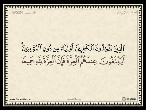الآية 139 من سورة النساء الكريمة المباركة Aeoo_256