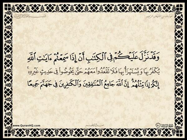 الآية 140 من سورة النساء الكريمة المباركة Aeoo_257