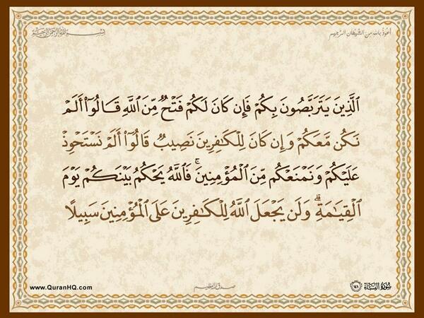 الآية 141 من سورة النساء الكريمة المباركة Aeoo_258