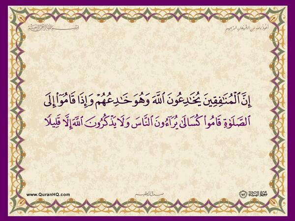 الآية 142 من سورة النساء الكريمة المباركة Aeoo_259