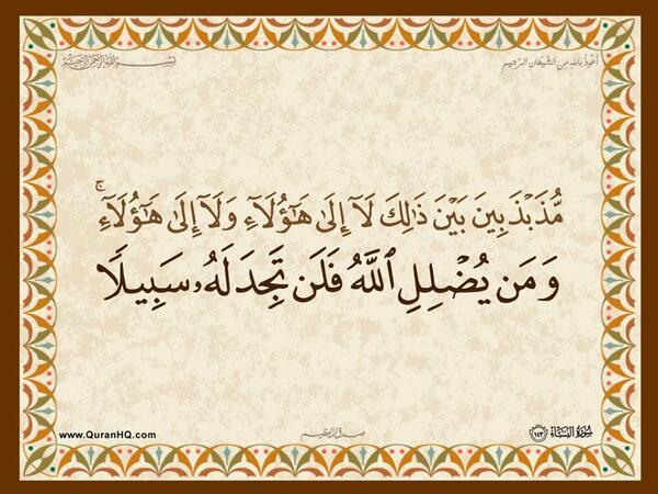 الآية 143 من سورة النساء الكريمة المباركة Aeoo_260
