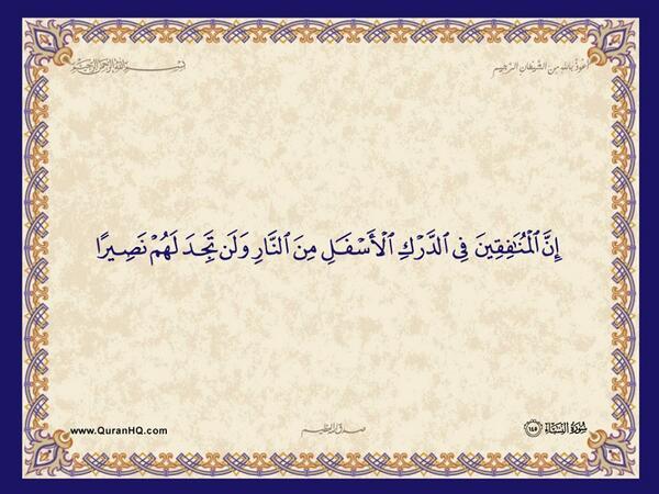الآية 145 من سورة النساء الكريمة المباركة Aeoo_262
