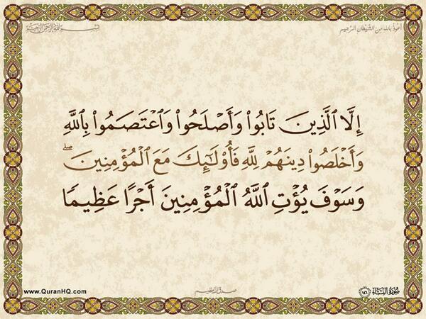 الآية 146 من سورة النساء الكريمة المباركة Aeoo_263
