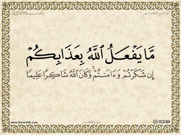 الآية 147 من سورة النساء الكريمة المباركة Aeoo_264