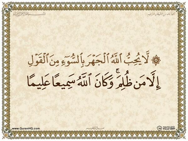 الآية 148 من سورة النساء الكريمة المباركة Aeoo_265