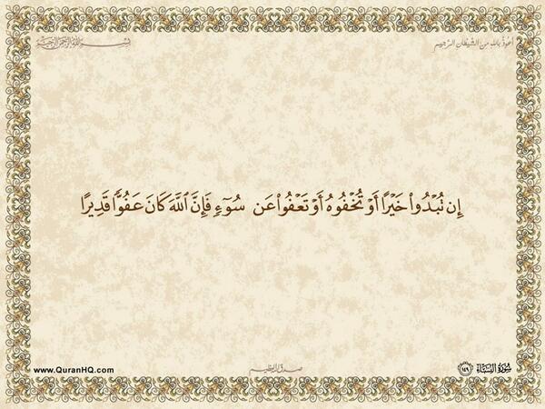 الآية 149 من سورة النساء الكريمة المباركة Aeoo_266