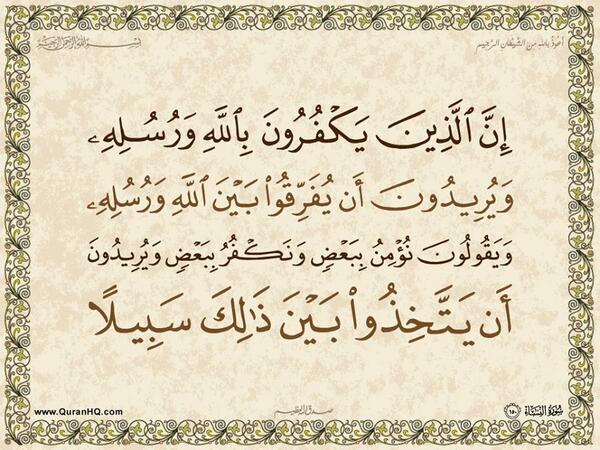الآية 150 من سورة النساء الكريمة المباركة Aeoo_268