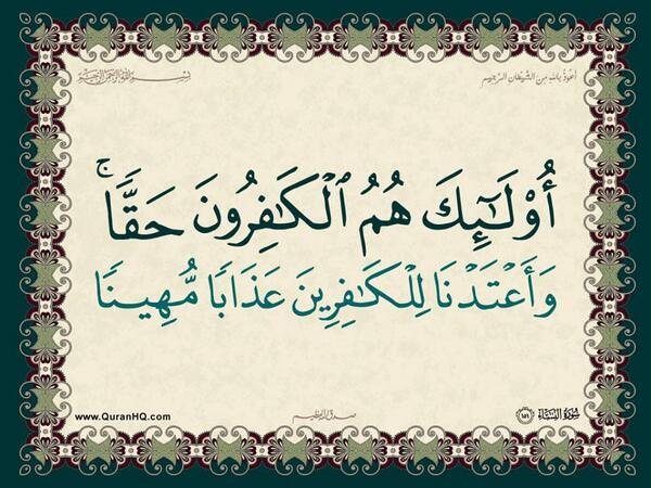 الآية 151 من سورة النساء الكريمة المباركة Aeoo_269