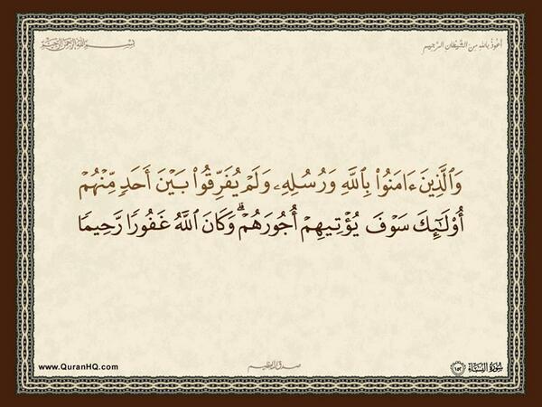 الآية 152 من سورة النساء الكريمة المباركة Aeoo_270