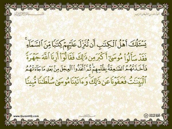 الآية 153 من سورة النساء الكريمة المباركة Aeoo_271