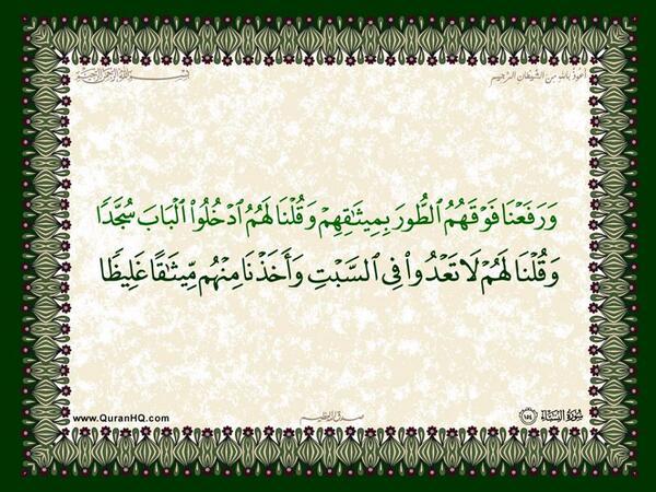 الآية 154 من سورة النساء الكريمة المباركة Aeoo_272