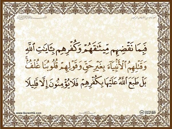 الآية 155 من سورة النساء الكريمة المباركة Aeoo_273