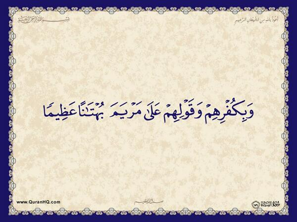 الآية 156 من سورة النساء الكريمة المباركة Aeoo_274
