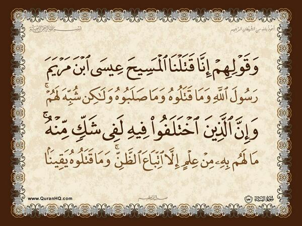الآية 157 من سورة النساء الكريمة المباركة Aeoo_275