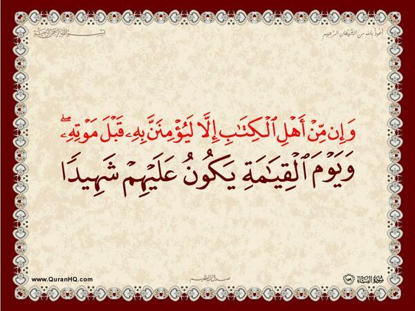 الآية 159 من سورة النساء الكريمة المباركة Aeoo_277