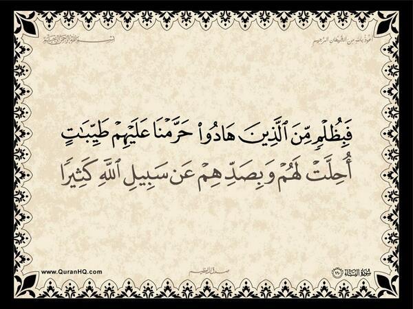 الآية 160 من سورة النساء الكريمة المباركة Aeoo_278