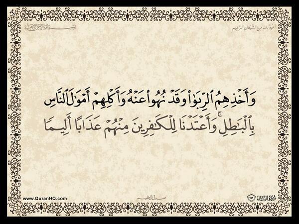 الآية 161 من سورة النساء الكريمة المباركة Aeoo_279