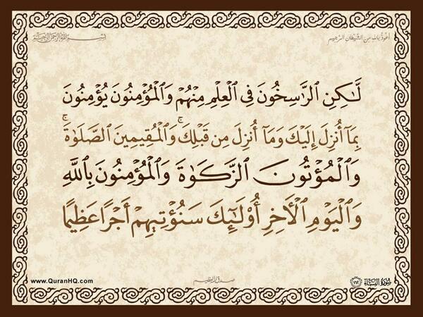 الآية 162 من سورة النساء الكريمة المباركة Aeoo_280