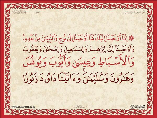 الآية 163 من سورة النساء الكريمة المباركة Aeoo_281