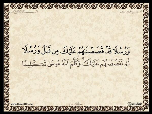 الآية 164 من سورة النساء الكريمة المباركة Aeoo_282