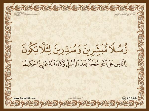 الآية 165 من سورة النساء الكريمة المباركة Aeoo_283