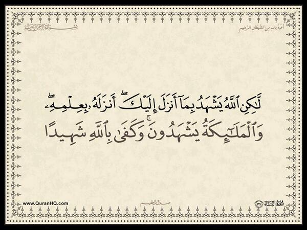 الآية 166 من سورة النساء الكريمة المباركة Aeoo_284