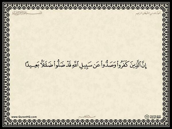 الآية 167 من سورة النساء الكريمة المباركة Aeoo_285