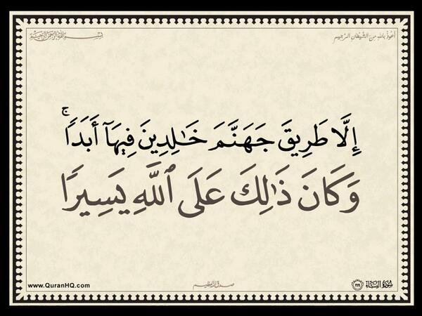 الآية 169 من سورة النساء الكريمة المباركة Aeoo_287