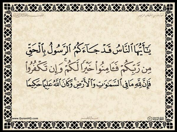 الآية 170 من سورة النساء الكريمة المباركة Aeoo_288