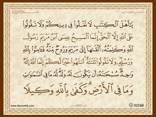 الآية 171 من سورة النساء الكريمة المباركة Aeoo_289