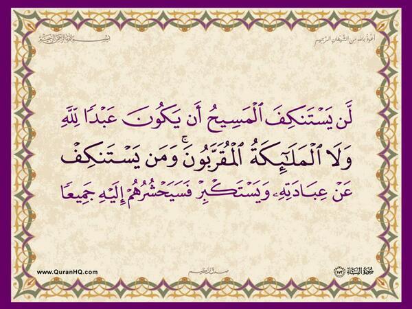 الآية 172 من سورة النساء الكريمة المباركة Aeoo_290