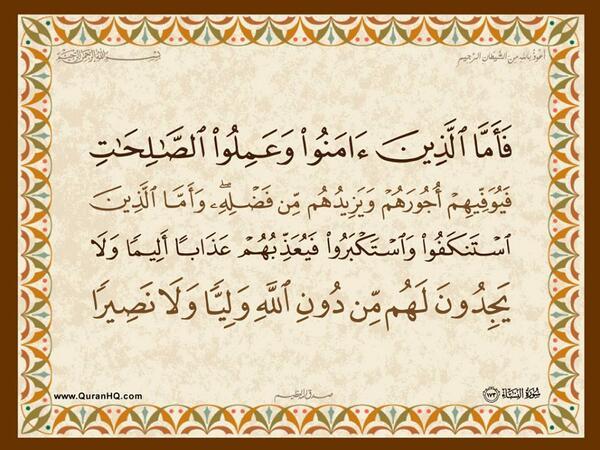 الآية 173 من سورة النساء الكريمة المباركة Aeoo_291