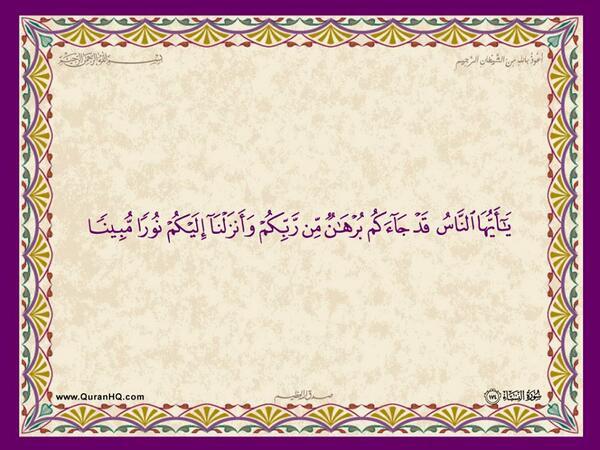 الآية 174 من سورة النساء الكريمة المباركة Aeoo_292