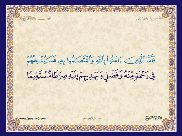 الآية 175 من سورة النساء الكريمة المباركة Aeoo_293