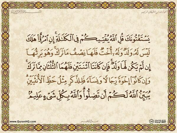 الآية 176 وهي الآية الأخيرة من سورة النساء الكريمة المباركة Aeoo_294