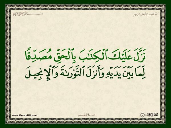 الآية 3 من سورة آل عمران الكريمة المباركة Aeoo_310
