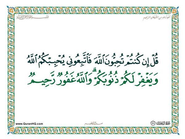 الآية 31 من سورة آل عمران الكريمة المباركة Aeoo_312