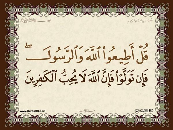 الآية 32 من سورة آل عمران الكريمة المباركة Aeoo_313