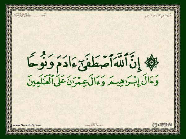 الآية 33 من سورة آل عمران الكريمة المباركة Aeoo_314