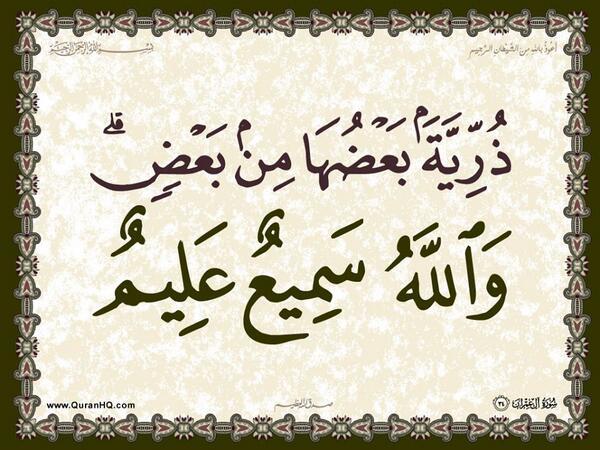 الآية 34 من سورة آل عمران الكريمة المباركة Aeoo_315