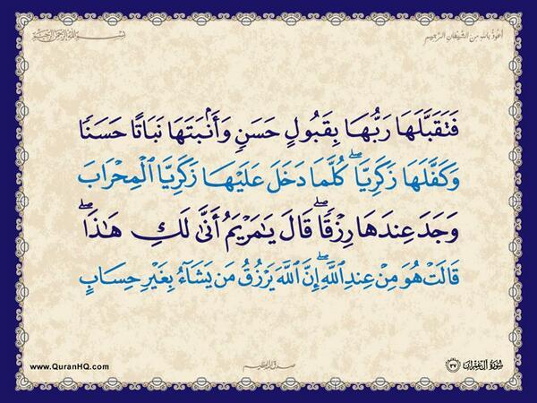 الآية 37 من سورة آل عمران الكريمة المباركة Aeoo_318